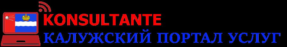 Калужский портал услуг