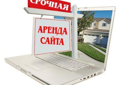 Аренда и продажа готового сайта