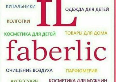 Косметика Faberlic